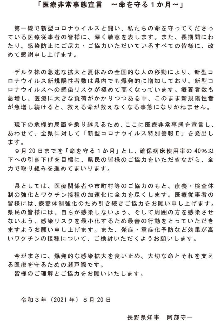 長野県 医療非常事態宣言の発出及び全県の感染警戒レベル5引上げ